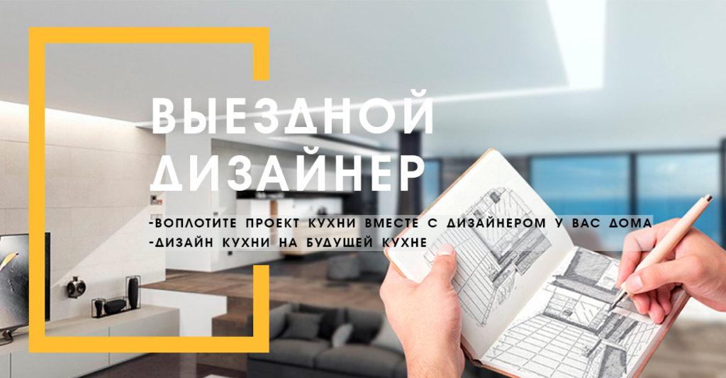 Дизайнгер-на-дом-2